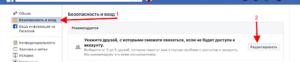 Как в фейсбук выйти со всех устройств. Выход из Facebook
