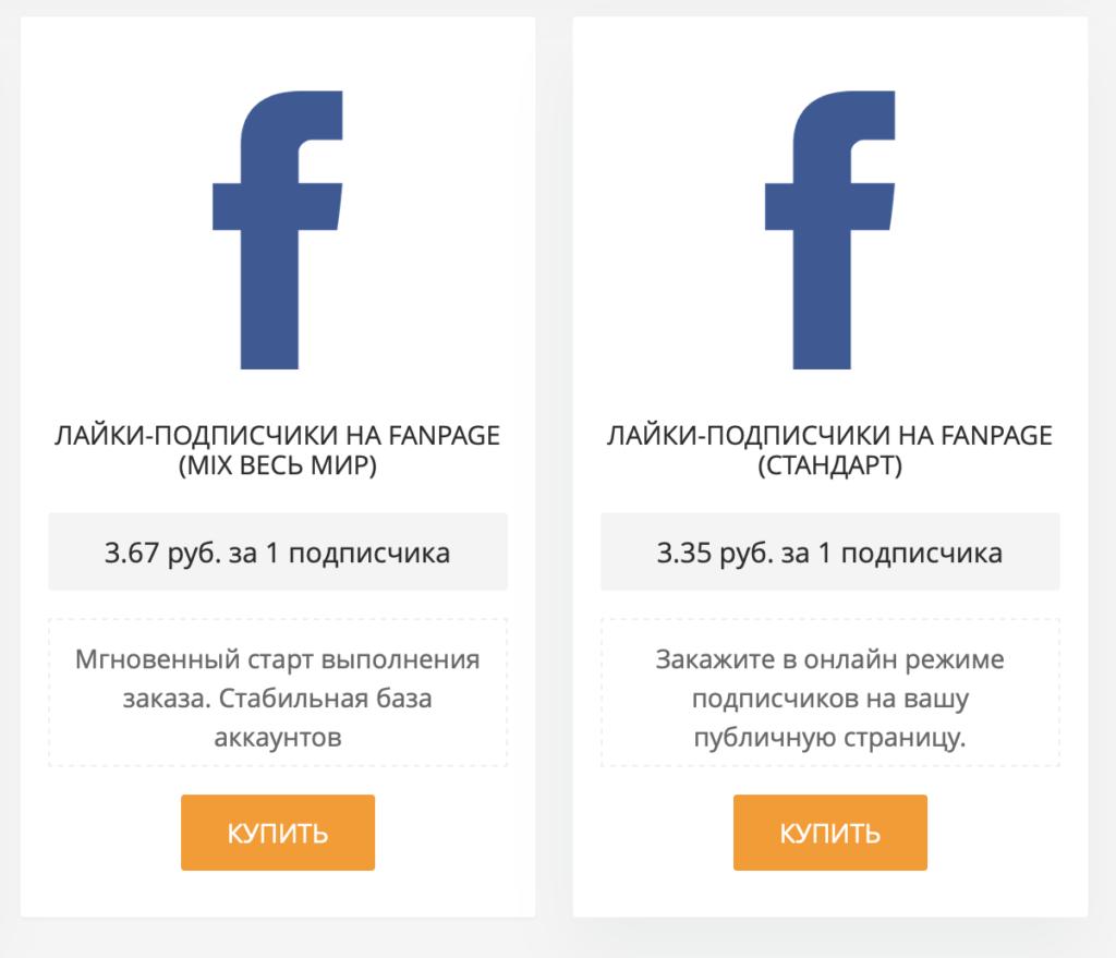 продвижение в фейсбук цена