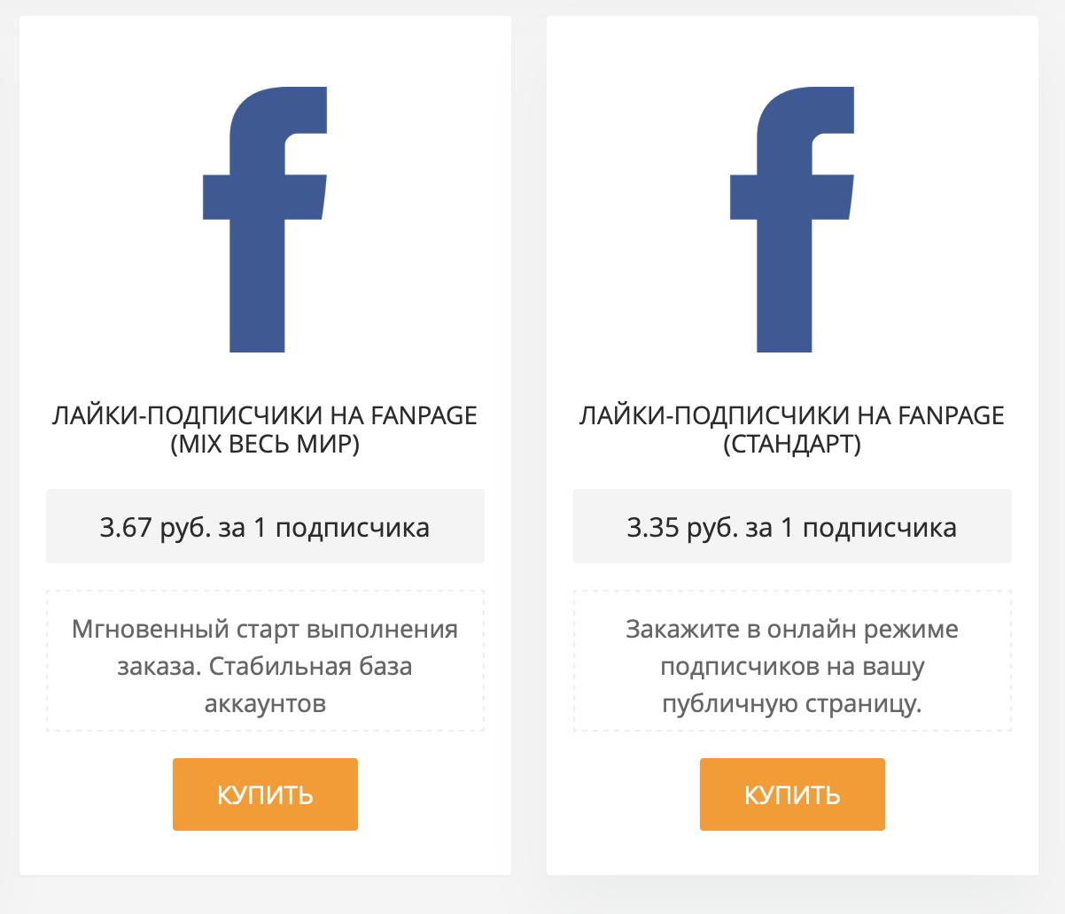 лайки фейсбук купить
